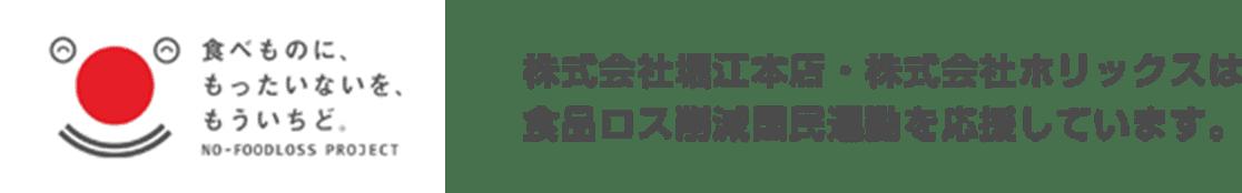 株式会社堀江本店・株式会社ホリックスは食品ロス削減国民運動を応援しています。