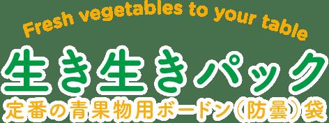 青果物に特化した軽包装資材
